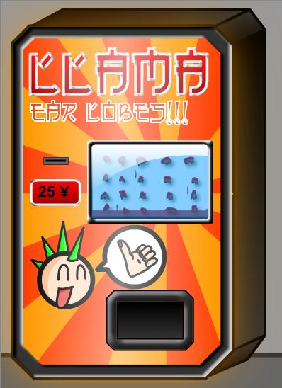[Art] Japanese Vending Machines